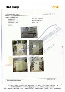 中國國家電網公司武漢高壓研究所試驗報告-004