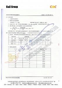 中國國家電網公司武漢高壓研究所試驗報告-008