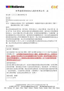 跨國性保險(外銷產品責任險PLI、違約責任E&O及應收帳款呆帳AR之風險)-001