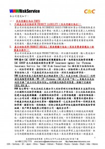 跨國性保險(外銷產品責任險PLI、違約責任E&O及應收帳款呆帳AR之風險)-003
