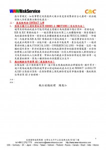 跨國性保險(外銷產品責任險PLI、違約責任E&O及應收帳款呆帳AR之風險)-004