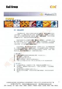 順富節電設備簡介-4