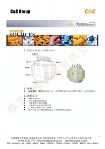 順富節電設備簡介-5