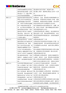 WWW回函範例(IT產業錯誤疏漏責任保險E&O)-003
