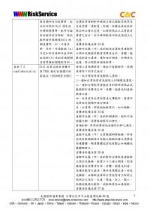 WWW回函範例(IT產業錯誤疏漏責任保險E&O)-005