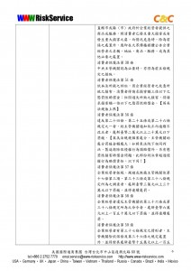 WWW回函範例(IT產業錯誤疏漏責任保險E&O)-006