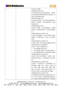WWW回函範例(IT產業錯誤疏漏責任保險E&O)-007