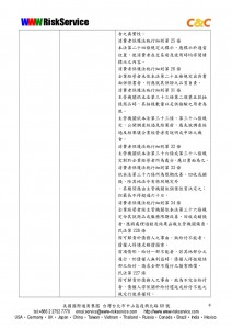 WWW回函範例(IT產業錯誤疏漏責任保險E&O)-008
