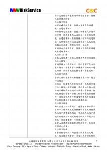 WWW回函範例(IT產業錯誤疏漏責任保險E&O)-009