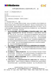 WWW回函範例_火災保險評核報告及建議承保公司_-001