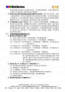 WWW回函範例_火災保險評核報告及建議承保公司_-002