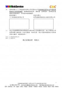 WWW回函範例_火災保險評核報告及建議承保公司_-007