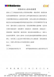 WWW回函範例_火災保險評核報告及建議承保公司_-008
