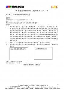 WWW回函範例_火災保險評核報告及建議承保公司_-009