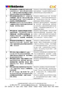WWW回函範例_火災保險評核報告及建議承保公司_-013