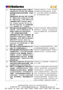 WWW回函範例_火災保險評核報告及建議承保公司_-014
