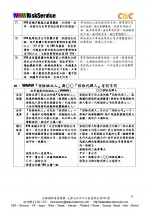 WWW回函範例_火災保險評核報告及建議承保公司_-015