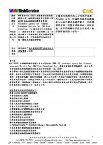 WWW回函範例_火災保險評核報告及建議承保公司_-018