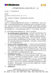 WWW回函範例_評核報告D&O保險續保_-001
