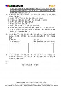 WWW回函範例_評核報告D&O保險續保_-003