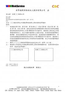 WWW回函範例_評核報告D&O保險續保_-004