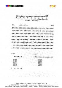 WWW回函範例_評核報告D&O保險續保_-005