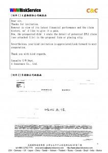 WWW回函範例_評核報告D&O保險續保_-006