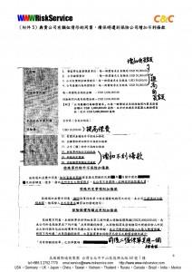 WWW回函範例_評核報告D&O保險續保_-008