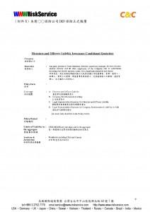 WWW回函範例_評核報告D&O保險續保_-009