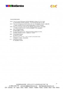 WWW回函範例_評核報告D&O保險續保_-013