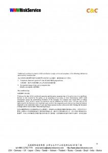 WWW回函範例_評核報告D&O保險續保_-014