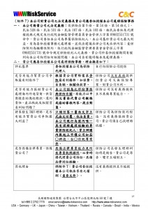 WWW回函範例_評核報告D&O保險續保_-015