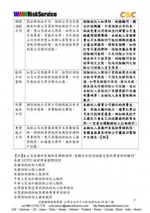 WWW回函範例_評核報告D&O保險續保_-017