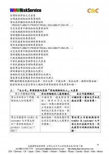 WWW回函範例_評核報告D&O保險續保_-018