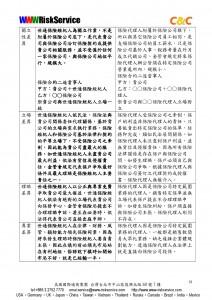 WWW回函範例_評核報告D&O保險續保_-022