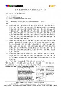 WWW回函範例_IT產業錯誤疏漏責任保險E&O及產品責任險PLI-001