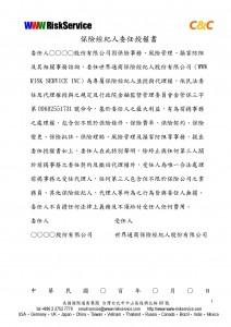 (13)委任契約範本(委任WWW處理保險事務)