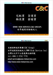 WWW為宅配業物流業權威-001