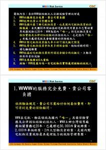 WWW為宅配業物流業權威-005