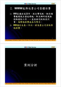 WWW為宅配業物流業權威-006