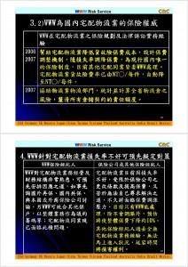 WWW為宅配業物流業權威-012