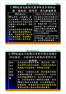 WWW為宅配業物流業權威-013