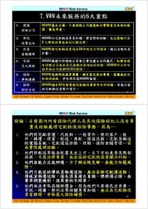 WWW為宅配業物流業權威-014