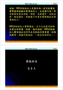 WWW為宅配業物流業權威-015