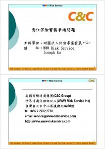 WWW講座(責任保險實務爭議問題)-保發中心-001