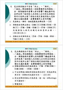 WWW講座(責任保險實務爭議問題)-保發中心-012