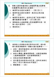 WWW講座(責任保險實務爭議問題)-保發中心-014
